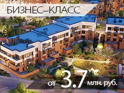 ЖК «Резиденция Май» Квартиры от 3,7 млн рублей в